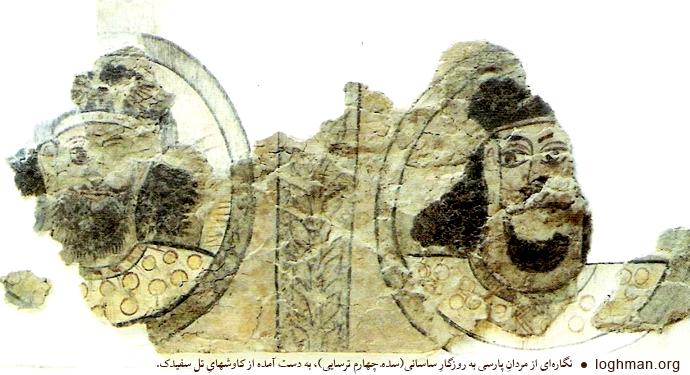 نگاره ای از مردانِ پارسی به روزگار ساسانی (سده چهارم ترسایی)، به دست آمده از کاوشهایِ تل سفیدک