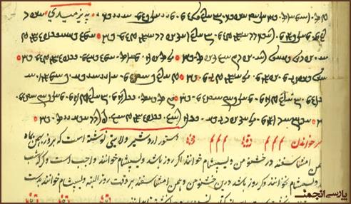 نوشته ای به دبیره پهلوی دوران ساسانی