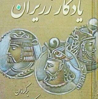 یادگار زَریران - کهن ترین سوگنامه ایرانیان