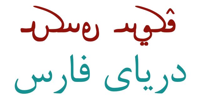 آبان روز، از اردیبهشت ماه، روز دریای پارس