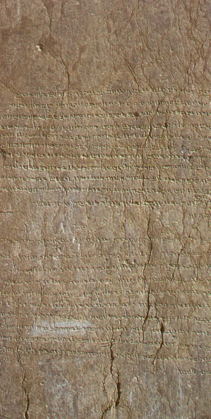 سنگ نبشه شاپور سگانشاه به گشته دبیره ساسانی