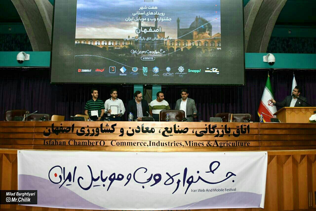 جشنواره وب و موبایل ایران در اصفهان