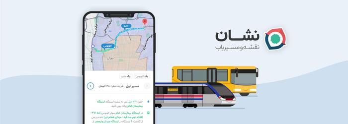 مسیریابی حملونقل همگانی #نشان در تمام ایران