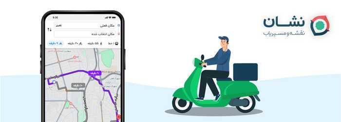 مسیریابی موتور نقشه نشان چطور کار میکنه؟