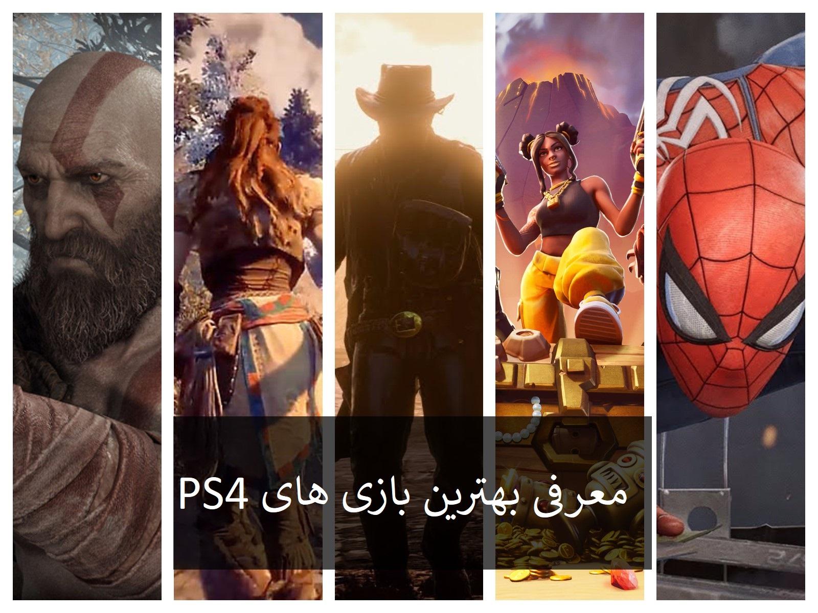 معرفی بهترین بازی های PS4 تا سال 2019