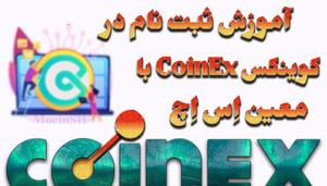 صرافی CoinEx ❤️ کامل ترین آموزش ثبت نام در اکسچنج کوینکس