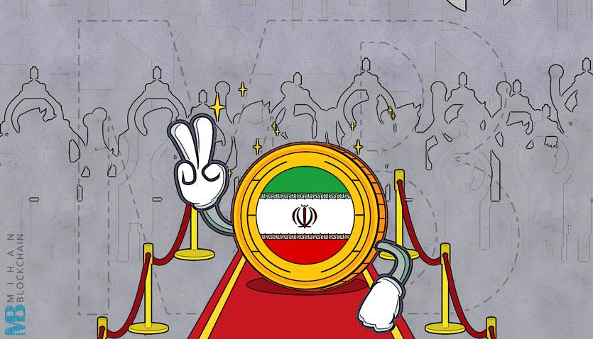 نقش ارز رمزها در اقتصاد ایران چگونه خواهد بود؟