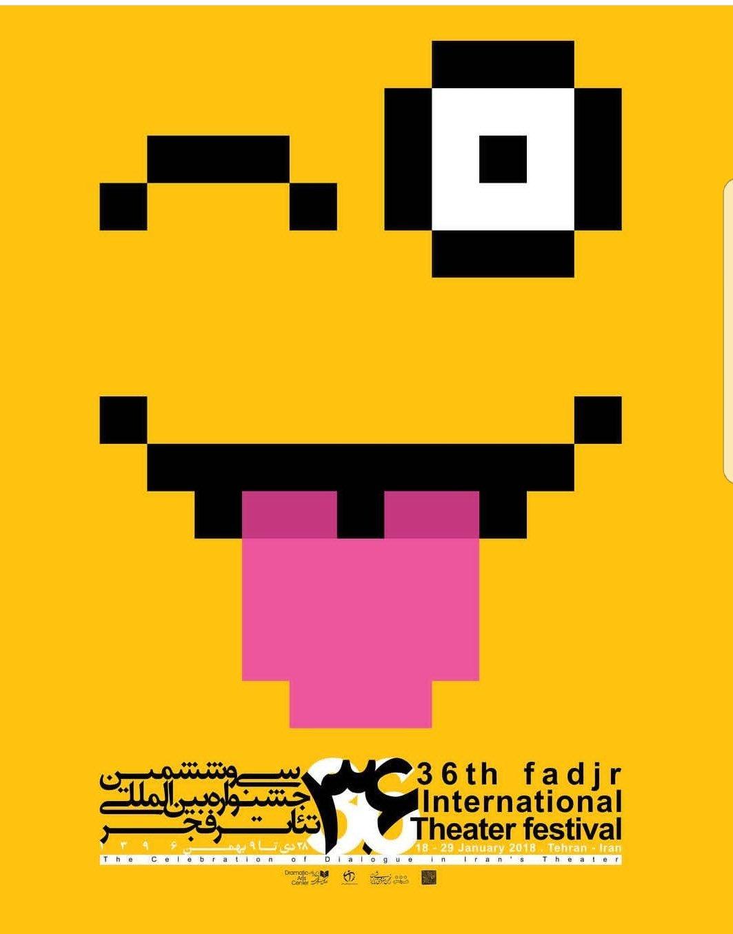 ای کاش یک طراح گرافیک بودم و پوستر جشنواره تئاتر فجر را طراحی می کردم