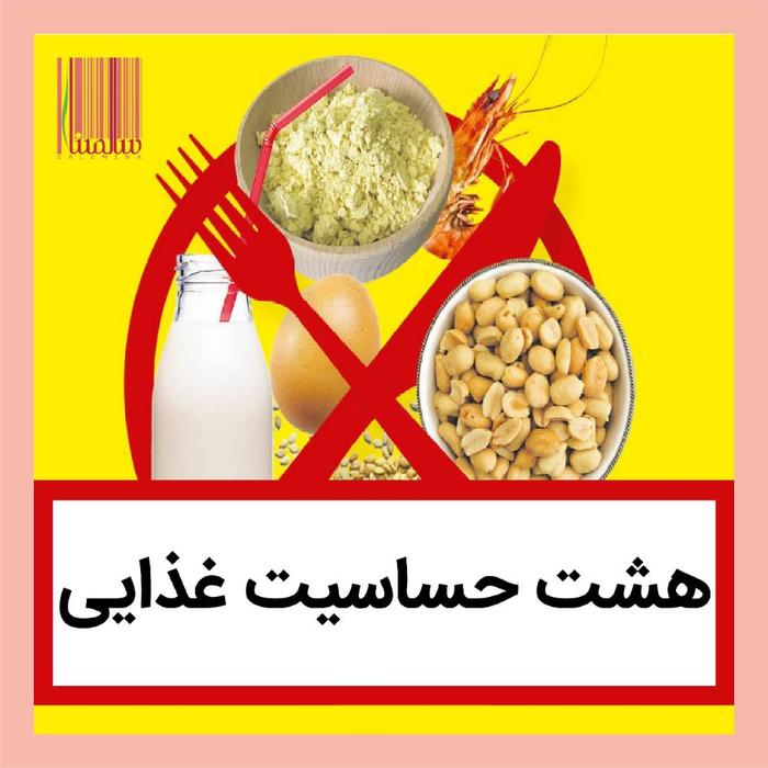 هشت حساسیت غذایی – علایم و راهکار