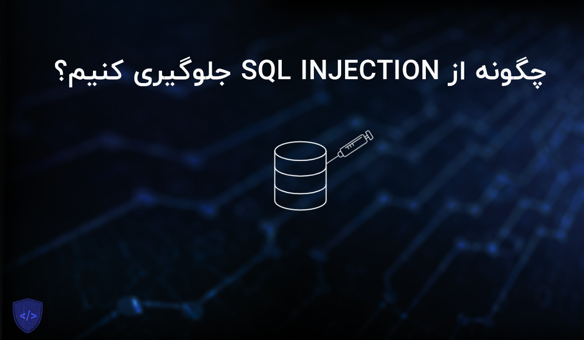 چگونه از SQL Injection جلوگیری کنیم؟