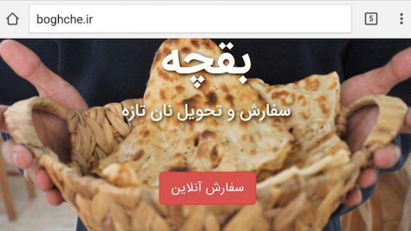 اولین وب سایت بقچه