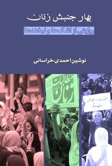 معرفی جامع کتاب بهار جنبش زنان، بخش یکم