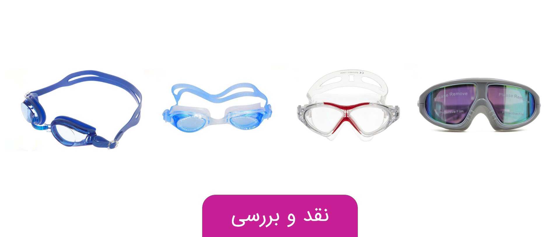 معرفی پر فروش ترین عینکهای شنا