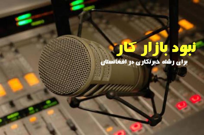 نبود بازار کار برای رشته خبرنگاری در افغانستان