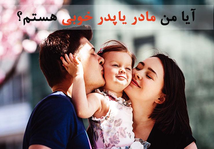 آگاهانه مادری کنیم...