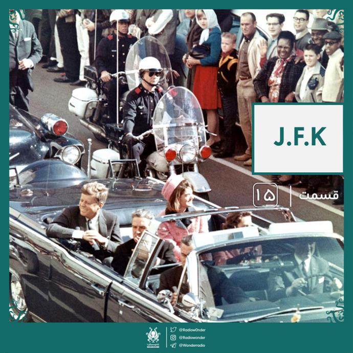 رادیو عجایب قسمت پانزدهم : JFK