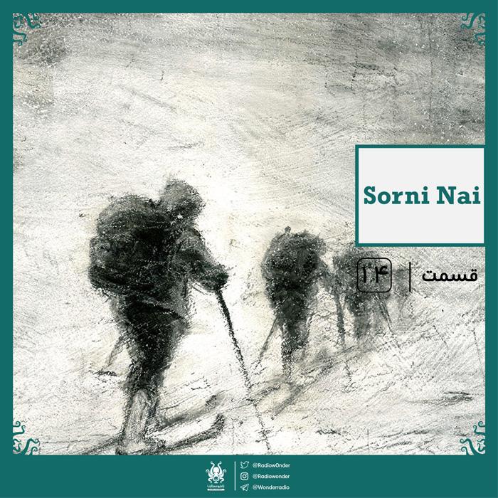 رادیو عجایب قسمت چهاردهم : Sorni Nai