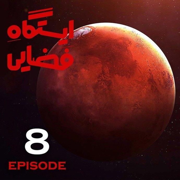 سفر به سیاره سرخ