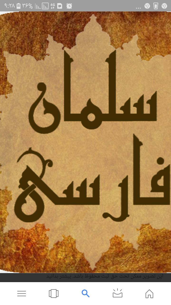 از سلمانی تا مسلمانی