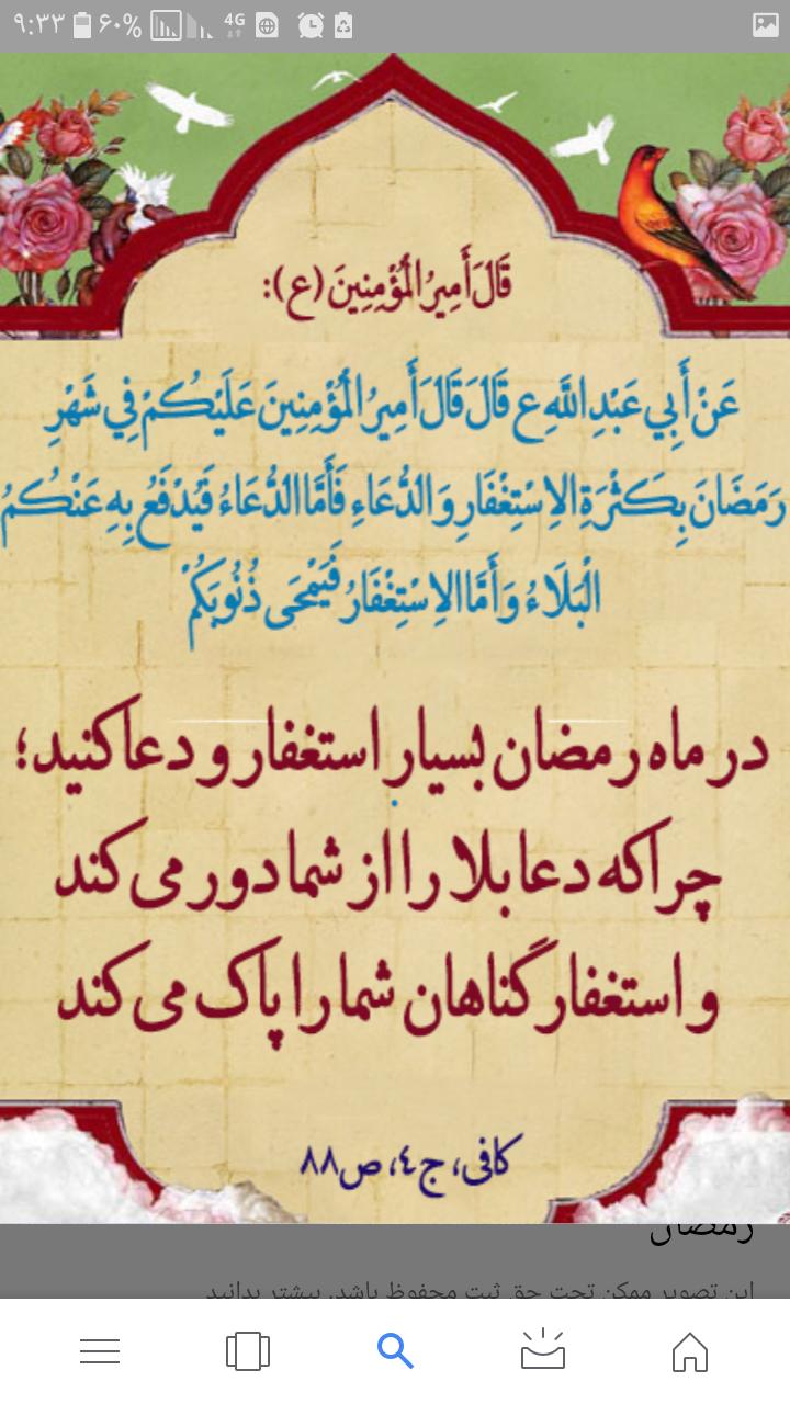 شبهای قدر قلب ماه رمضان و دعا کلید قفل های بسته