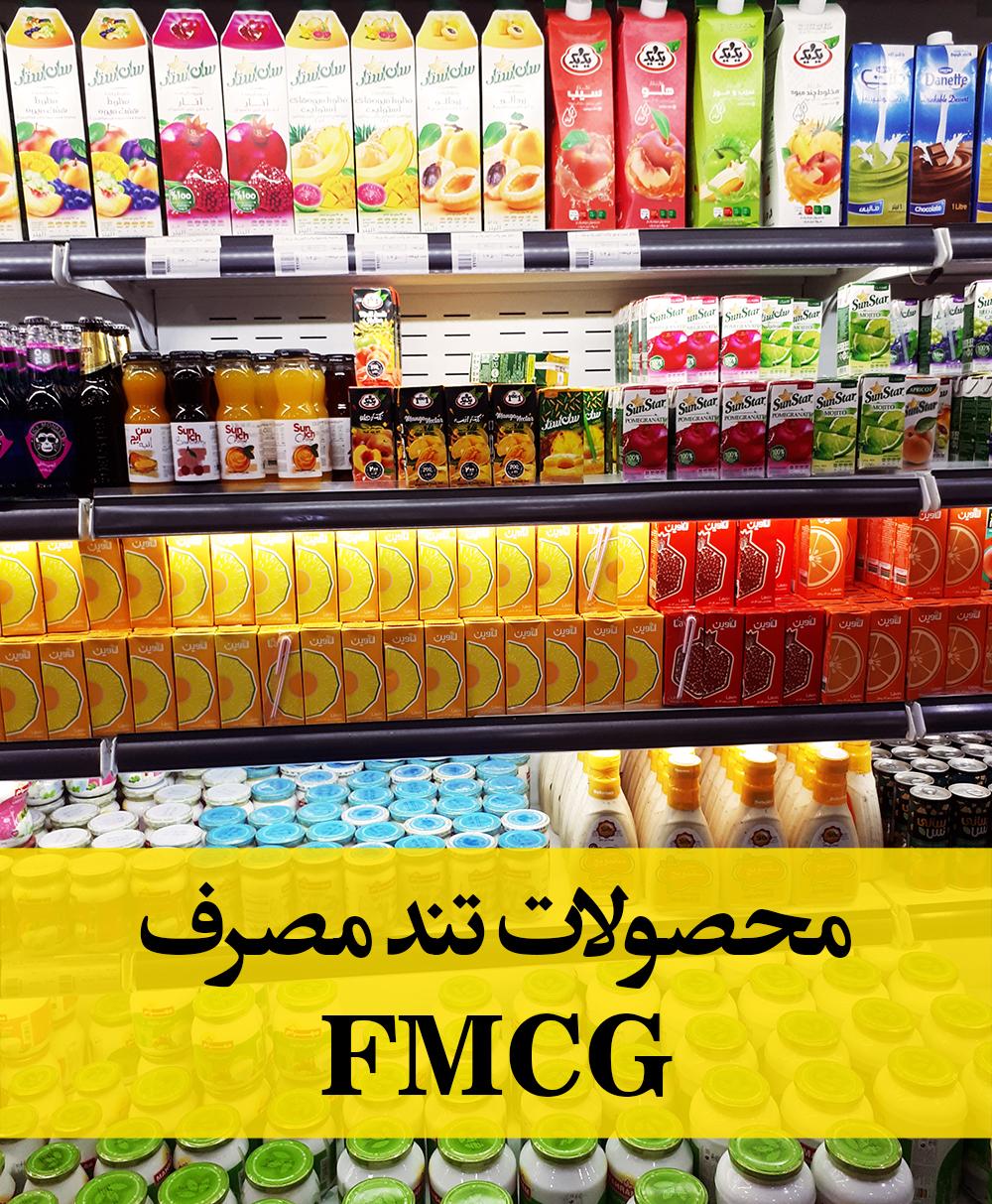 کالاهای مصرفی FMCG چی هستند؟