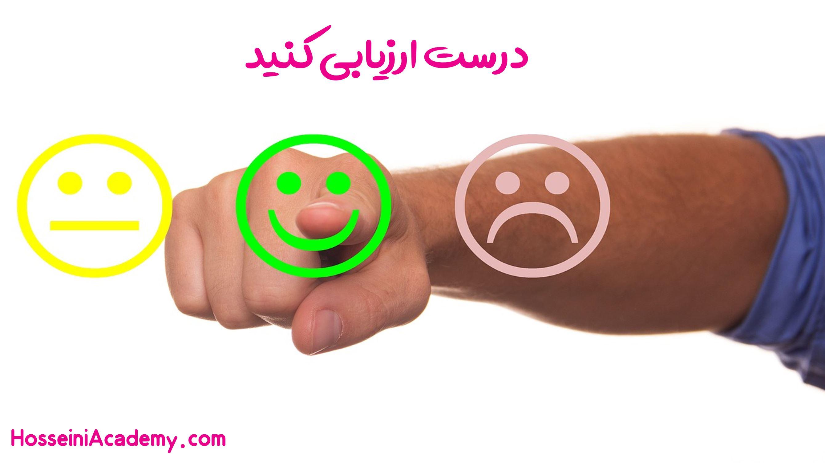 ارزیابی مثبت