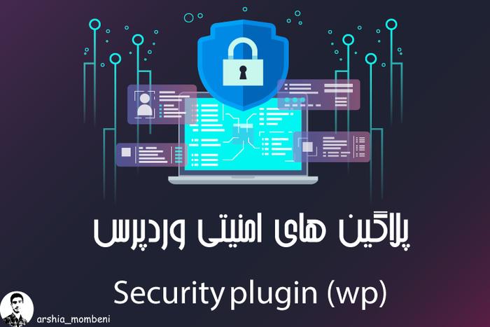 افزونه های امنیتی وردپرس(wp)