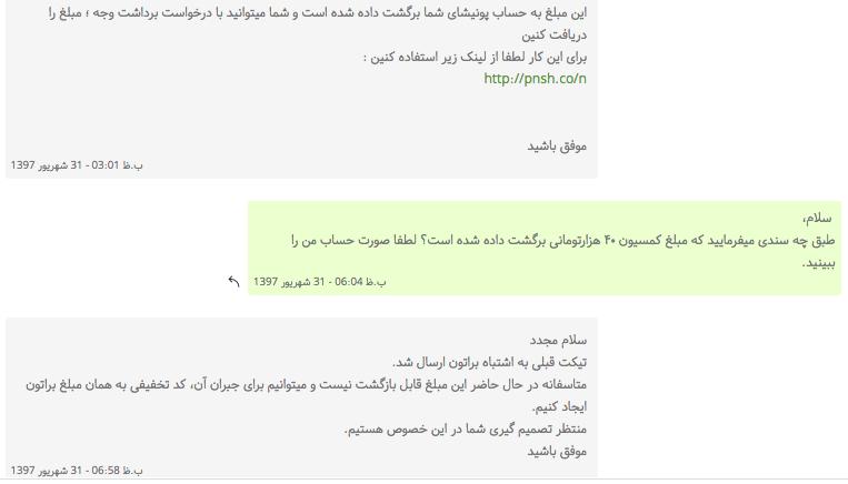 گفتگوی رد و بدل شده در پشتیبانی پونیشا - تصویر ۲