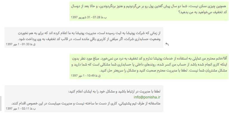 گفتگوی رد و بدل شده در پشتیبانی پونیشا - تصویر۳