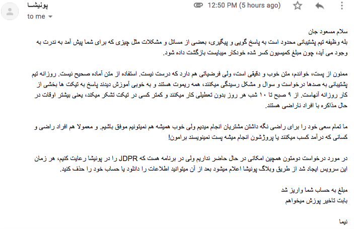 جواب نیما نورمحمدی - مدیریت پونیشا