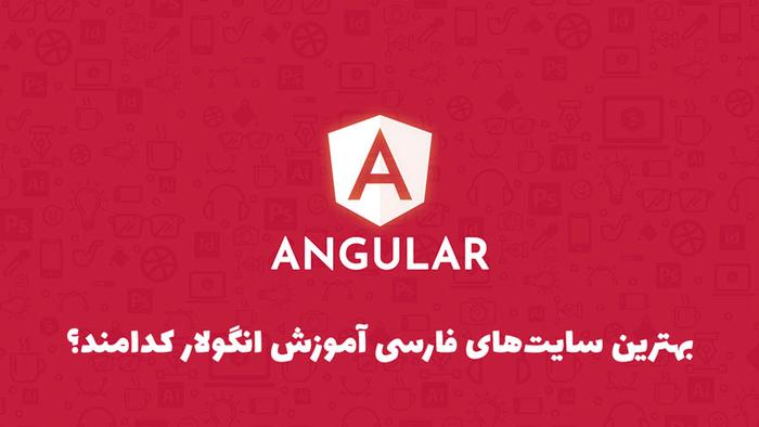 بهترین سایتهای آموزش انگولار در ایران کدامند؟
