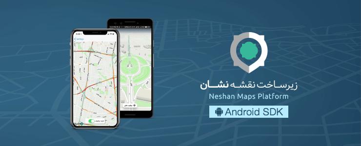 معرفی SDK نقشه نشان برای Android
