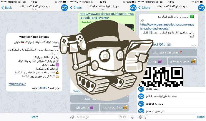 ربات کوتاه کننده لینک تلگرام
