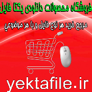 yektafile