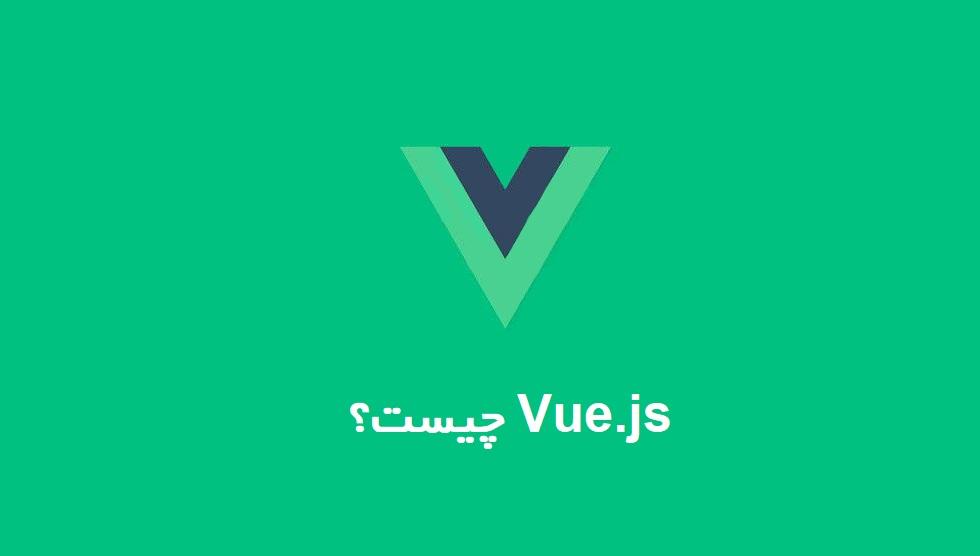 فریمورک Vue.js چیست و چه مزایایی دارد؟