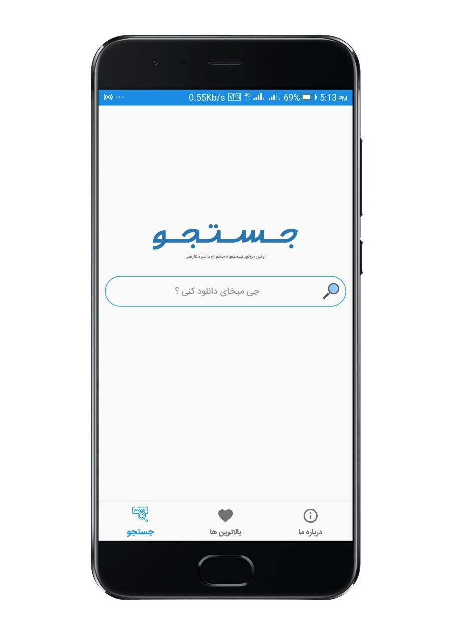 اپلیکیشن جستجو   موتور جستجوی محتوای دانلود فارسی