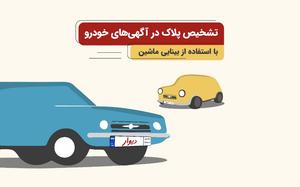 تشخیص پلاک در آگهیهای خودرو با استفاده از بینایی ماشین-بخش اول