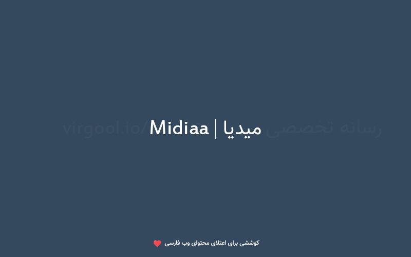 """""""میدیا""""، حرکتی آزاد، توسط جامعه، برای جامعه!"""
