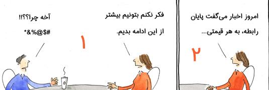 خواندن اخبار روز ایران