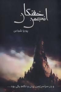 انجمن خفتگان: رمانی ایرانی، جذاب اما الحادی