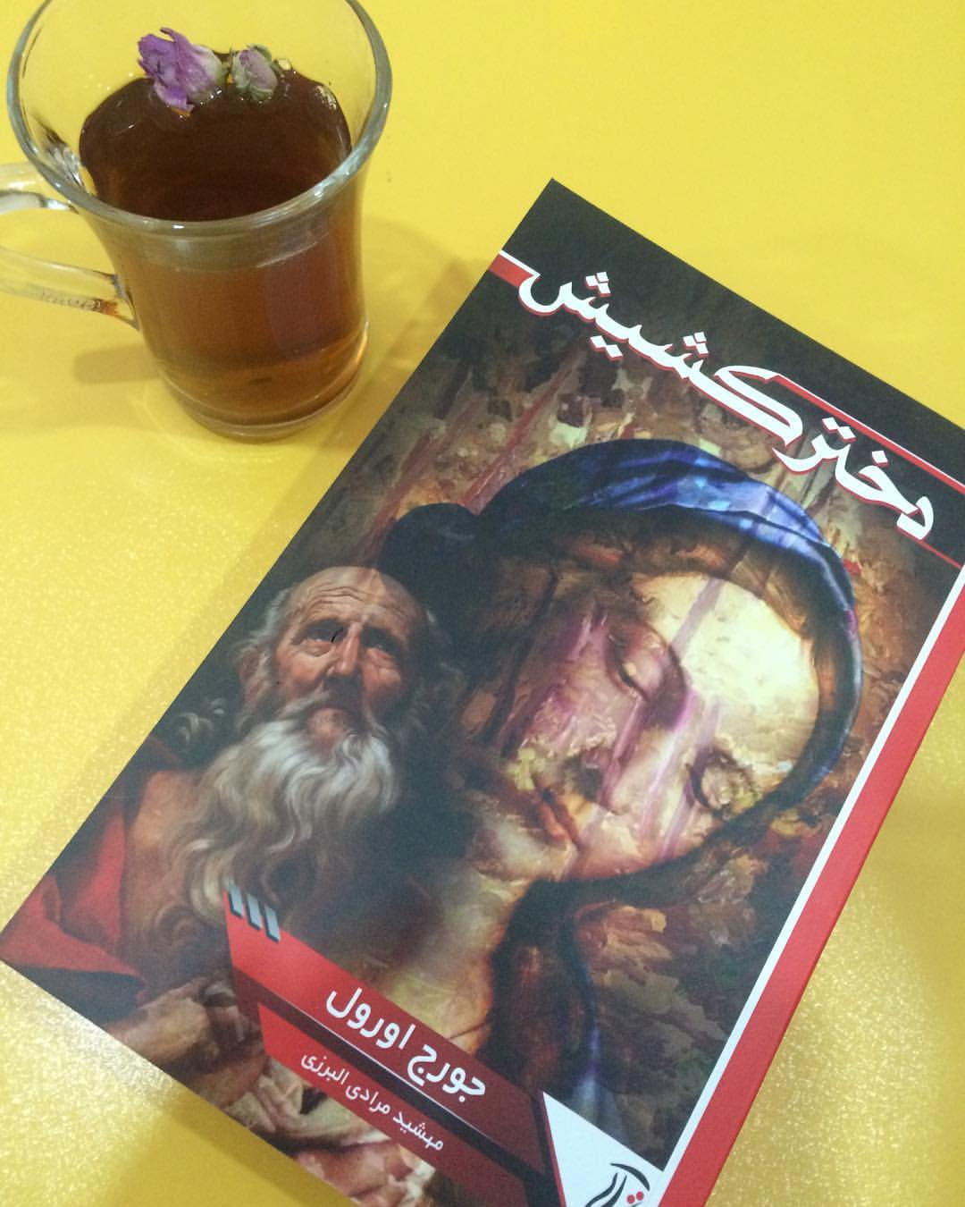 معرفی کتاب دختر کشیش