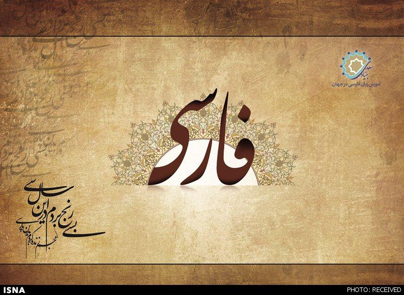 زبان فارسی در تهدید
