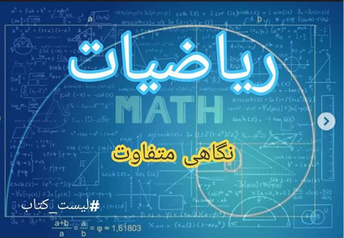 ریاضیات، نگاهی متفاوت
