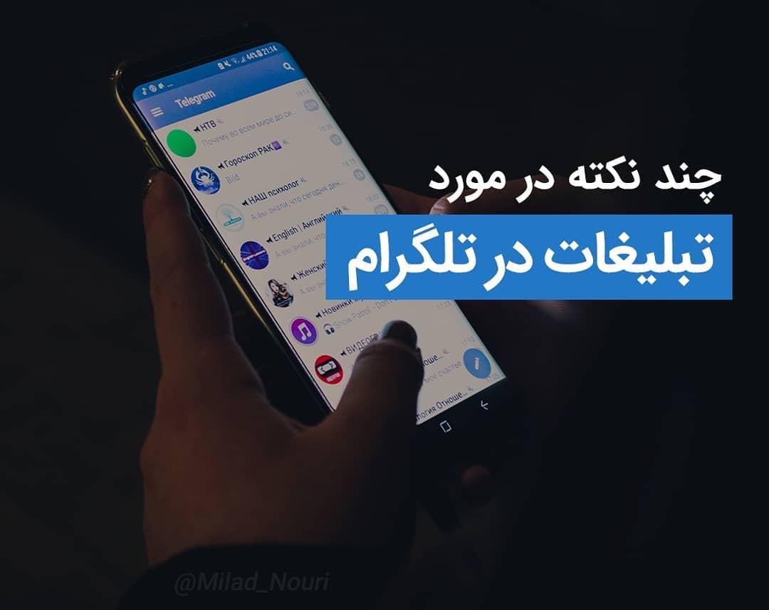 چند نکته در مورد کانالهای تلگرام و تبلیغات تلگرامی