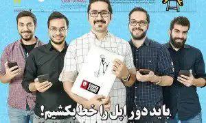 مصاحبه سال قبل با هفته نامه شنبه در مورد جذف اپلیکیشنهای ایرانی توسط اپل