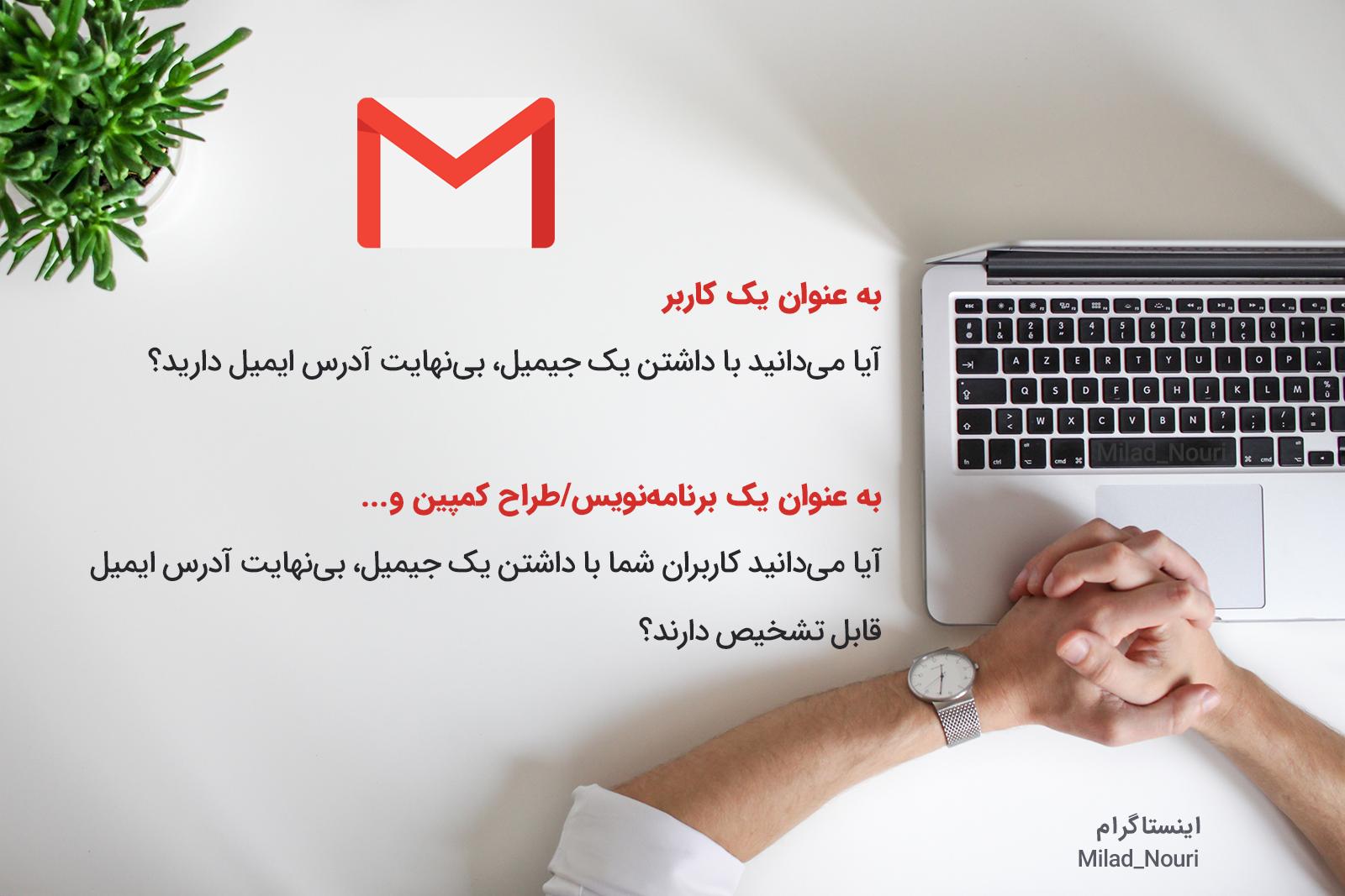 آیا میدانید با داشتن یک جیمیل، بینهایت آدرس ایمیل دارید؟