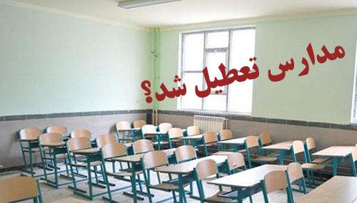 تعطیلی مدارس، تهدید یا فرصت؟