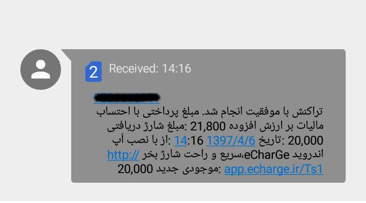 ایرانسل دزد است