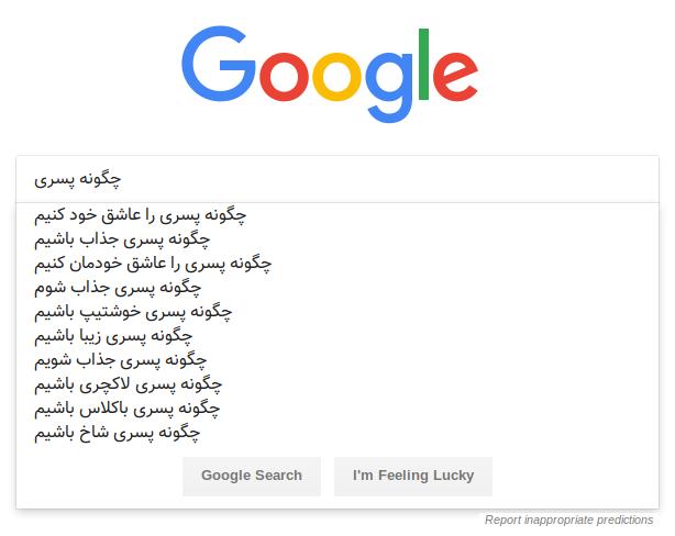 تحقیقات گوگلی من