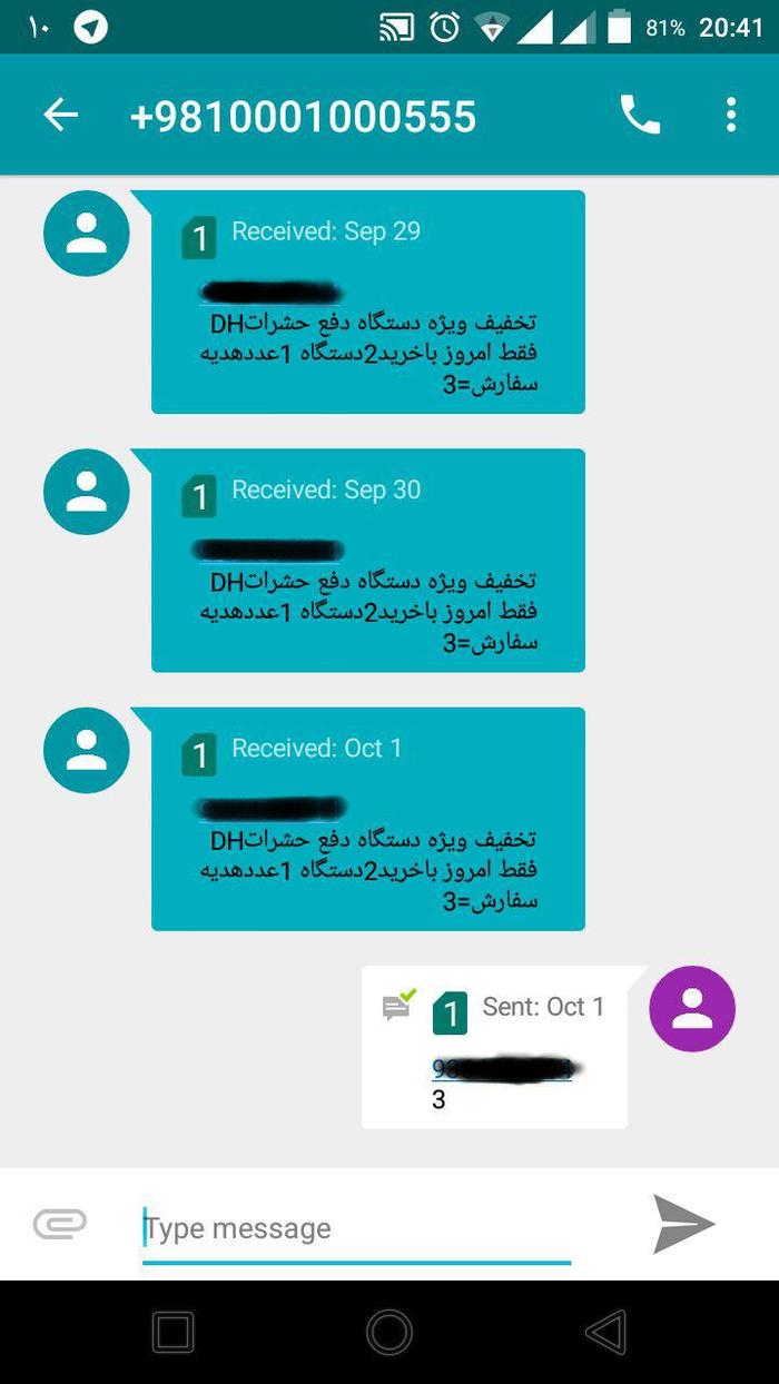 مؤثرترین روش حذف تبلیغات پیامکی ناخواسته